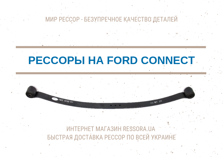 Рессоры Ford Connect